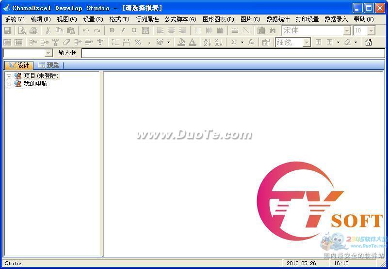 ChinaExcel报表软件下载