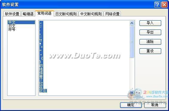 雪人CAT 计算机辅助翻译软件 (中文-日语)下载