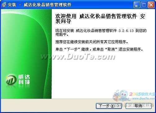威达化妆品销售管理软件下载