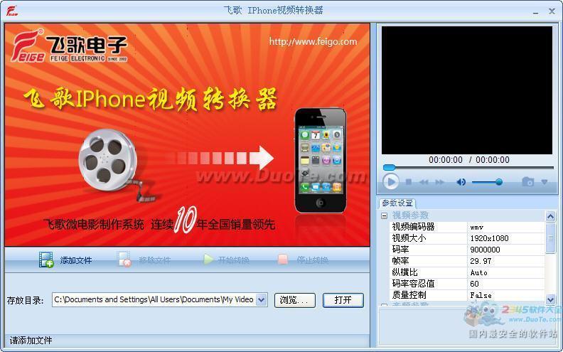 飞歌iPhone视频转换器下载