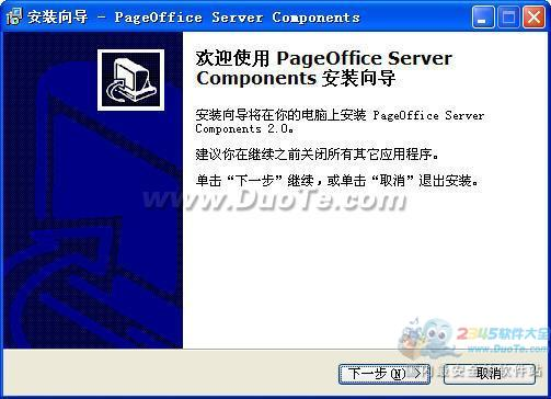 卓正PageOffice for ASP.NET下载