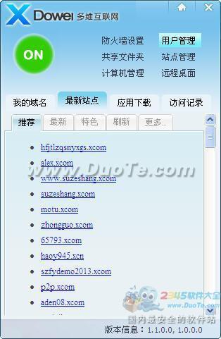 多维下一代互联网域名INP协议下载