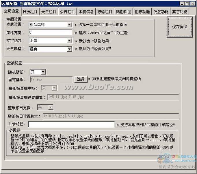 天涯易栈网吧桌面工具下载