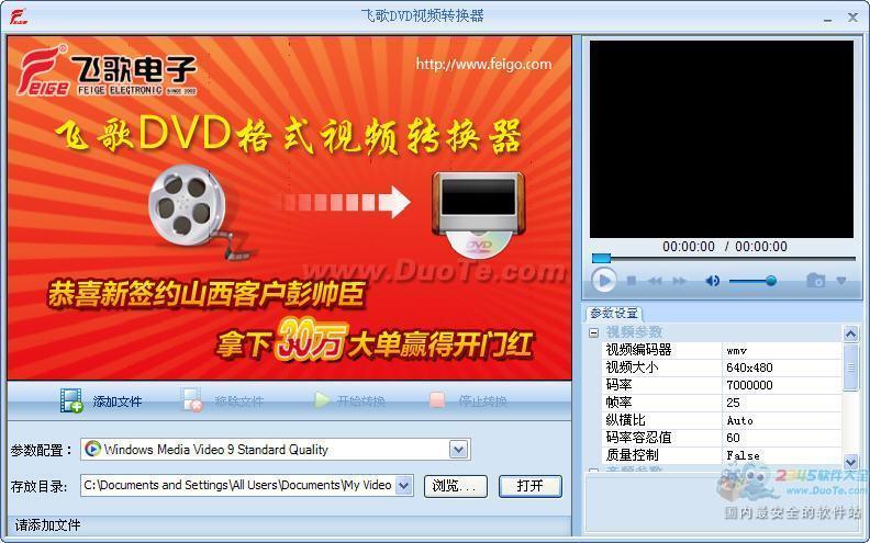 飞歌DVD视频转换器下载