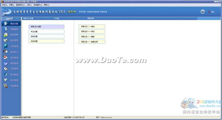 永恒智多星学生管理软件下载