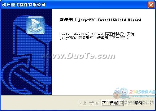 佳凡J-ERP生产管理软件下载