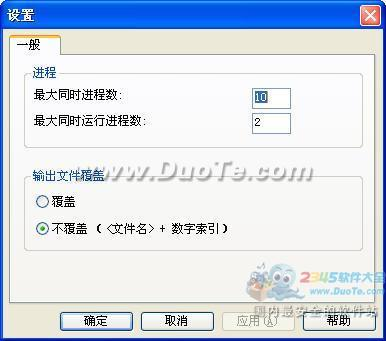Joboshare Video Converter下载