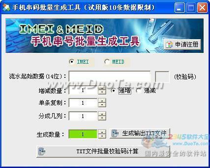 手机串码批量生成工具(IMEI&MEID)下载