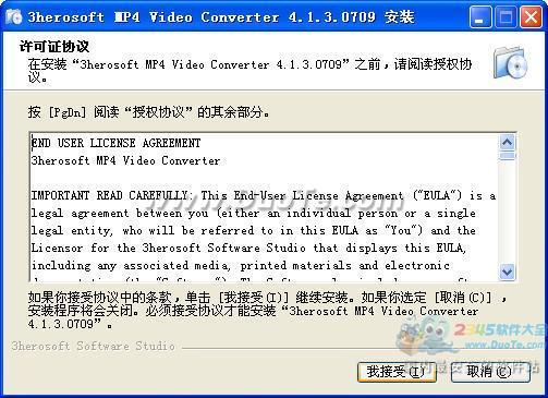 3herosoft MP4 Video Converter下载