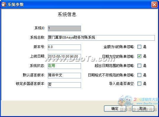 翼享企业财务对账系统下载