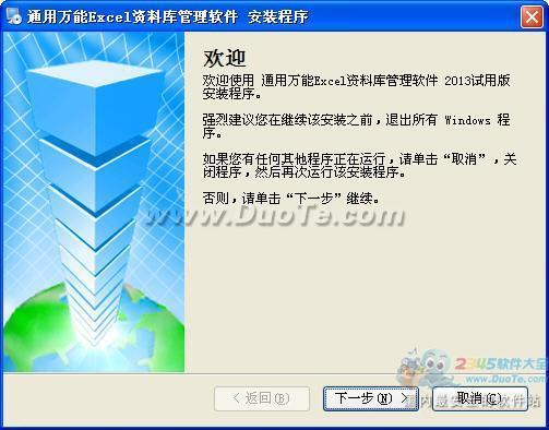 通用万能Excel资料库管理软件下载