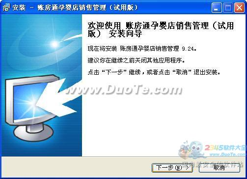 账房通孕婴店销售管理软件下载