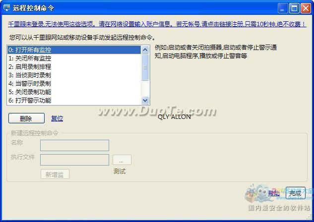 千里眼安防监控软件下载
