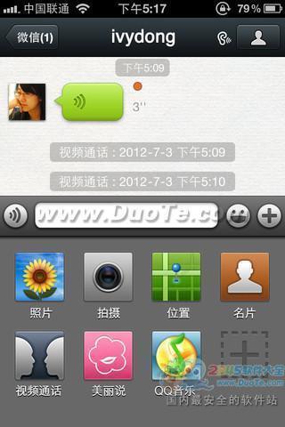 微信 for BlackBerry下载