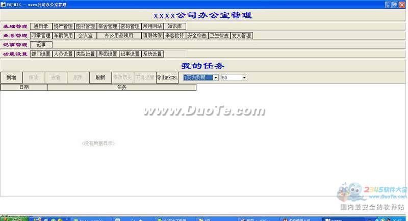 FOPMIS 办公室管理软件下载