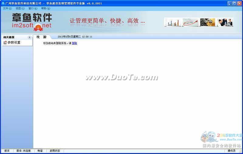 章鱼仓库管理软件下载