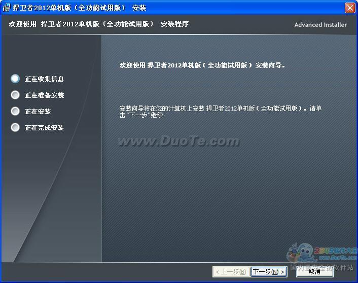 捍卫者USB安全管理系统 2012下载