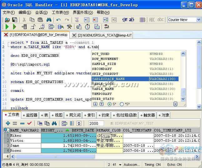 Linux下Oracle客户端开发工具-Oracle SQL Handler下载