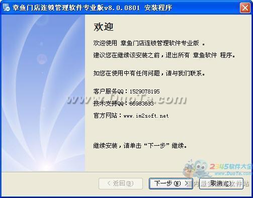 章鱼门店连锁管理软件下载