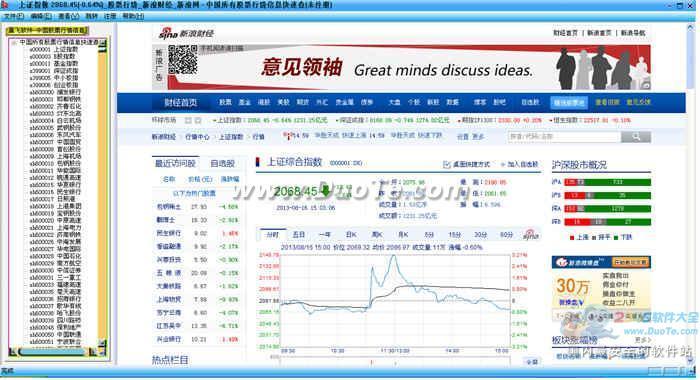 中国所有股票行情信息快速查下载