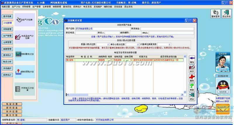 胜新通用企业生产管理系统下载