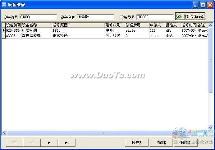 里诺设备管理软件(单机版)下载