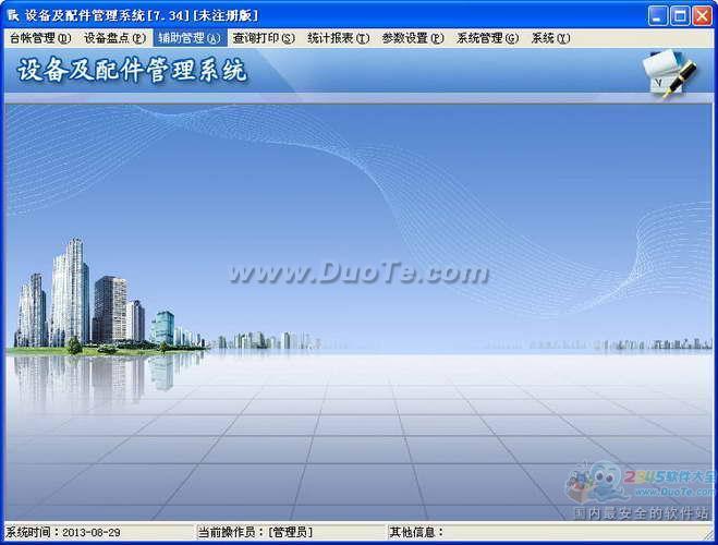 精点设备管理系统软件下载