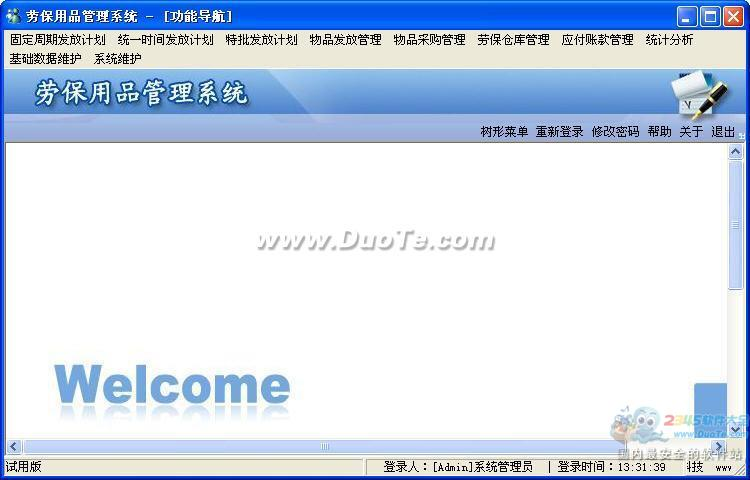 企业劳保用品管理软件--劳保用品管理系统下载