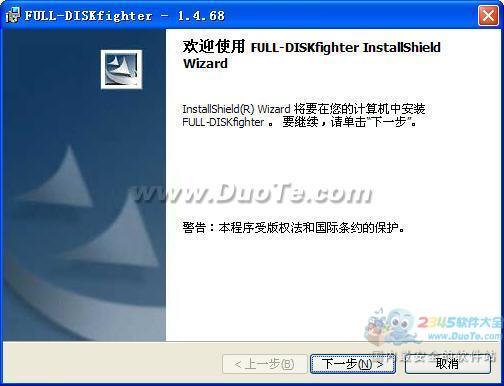 FULL-DISKfighter下载