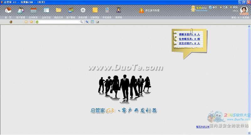 总管家免费客户管理软件下载