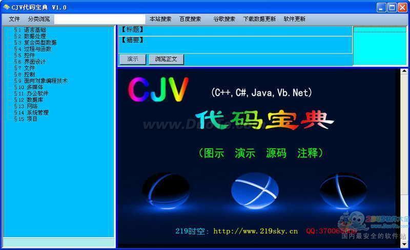CJV代码宝典下载