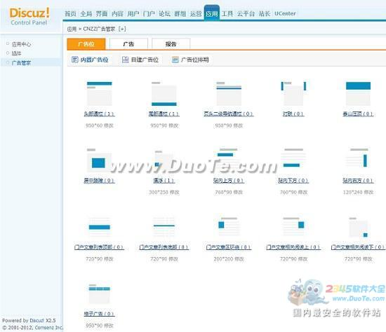 cnzz广告管家Discuz插件下载