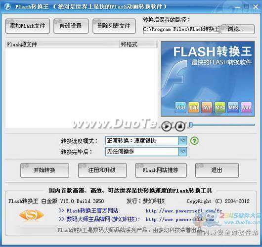 Flash转换王下载