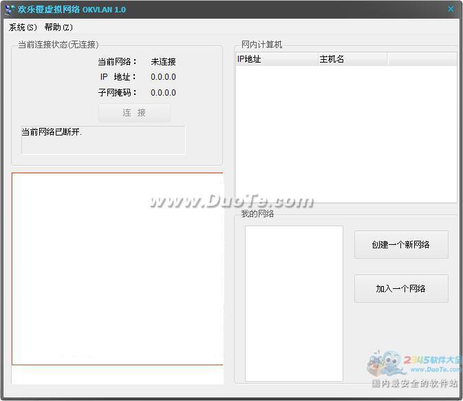 欢乐橙虚拟局域网下载