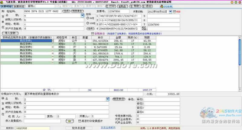 飞速增值税打印管理软件下载