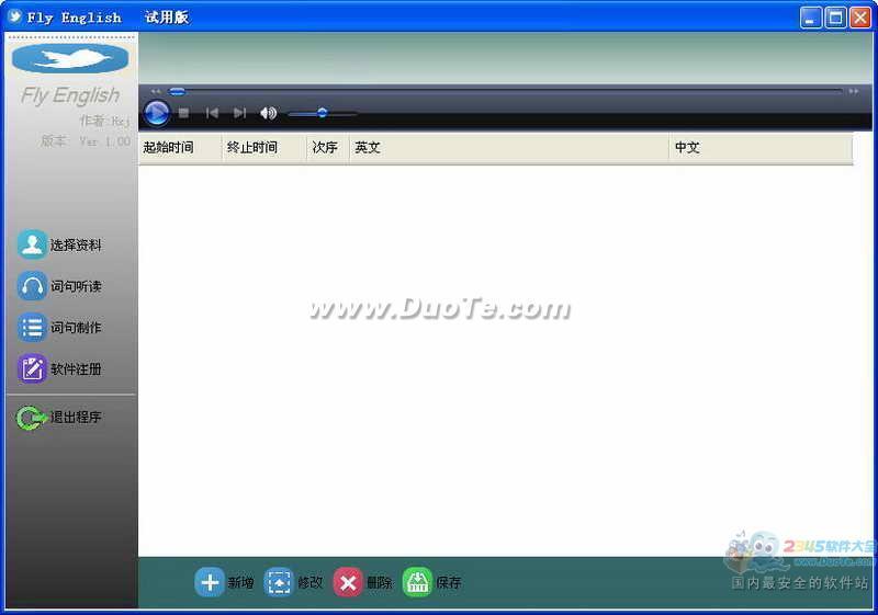 FlyEng英语复读软件下载
