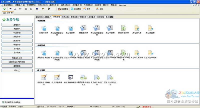 Max(TM)财务进销存管理系统下载