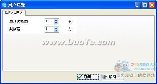 新考航保险代理人考试系统下载