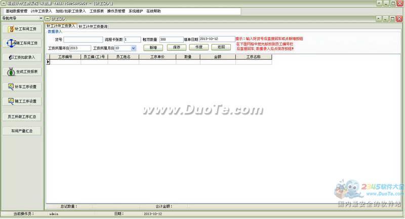 易达计件工资系统下载