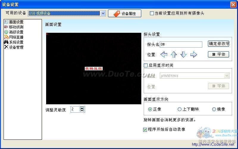爱酷usb摄像头录像软件下载