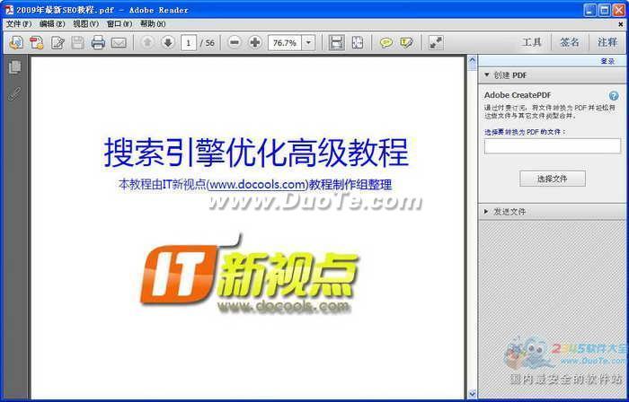 2009年最新SEO教程 (搜索引擎优化高级教程)下载
