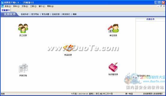 优图样品管理软件下载