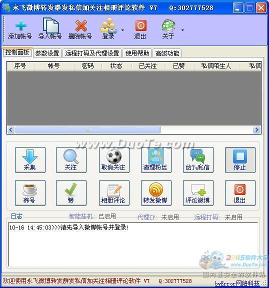 永飞微博转发群发私信加关注相册评论软件下载