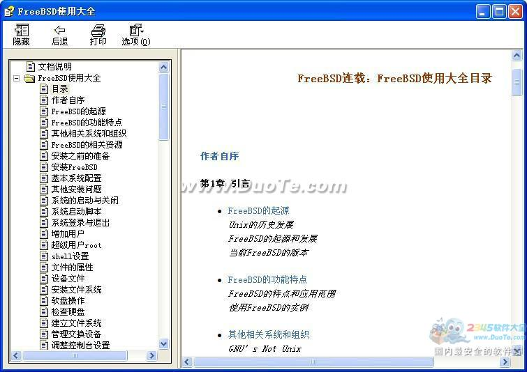 服务器类-FreeBSD使用大全 (CHM文档)下载