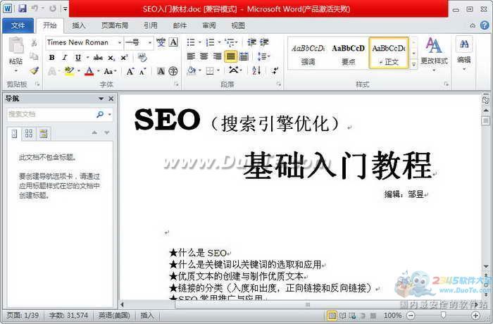 SEO(搜索引擎优化)基础入门教程下载