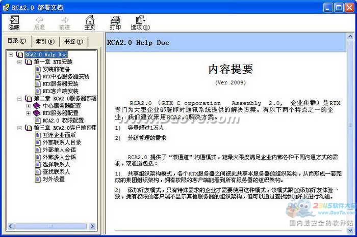 RTX企业集群部署文档下载