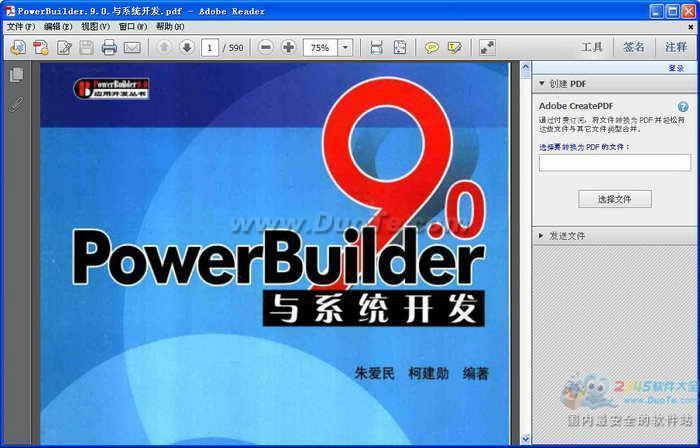 PowerBuilder 9.0 与系统开发下载
