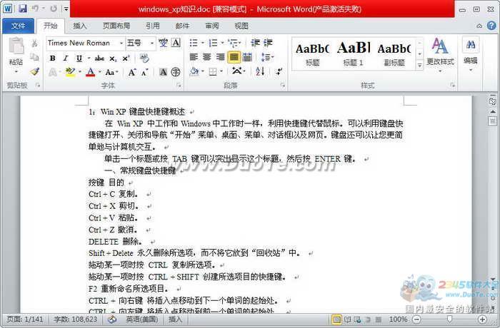 windows_xp知识下载