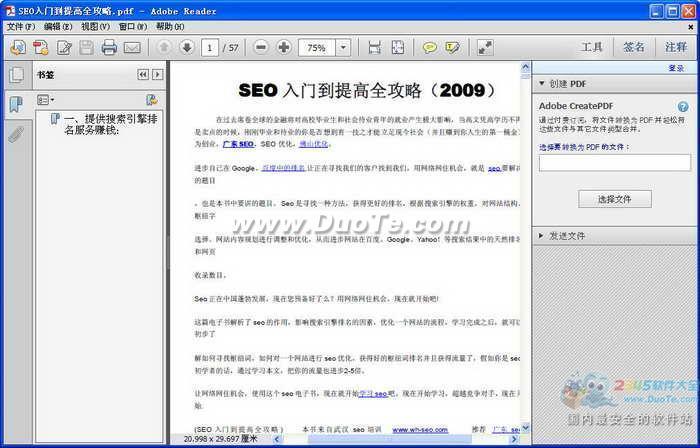 SEO入门到提高全攻略 (2009)下载