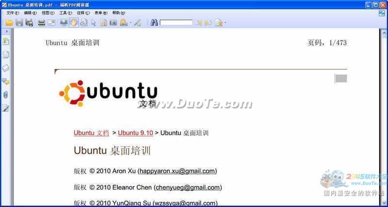 《Ubuntu 桌面培训》 (PDF文档)中文版下载